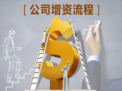 广州公司如何增加注册资金